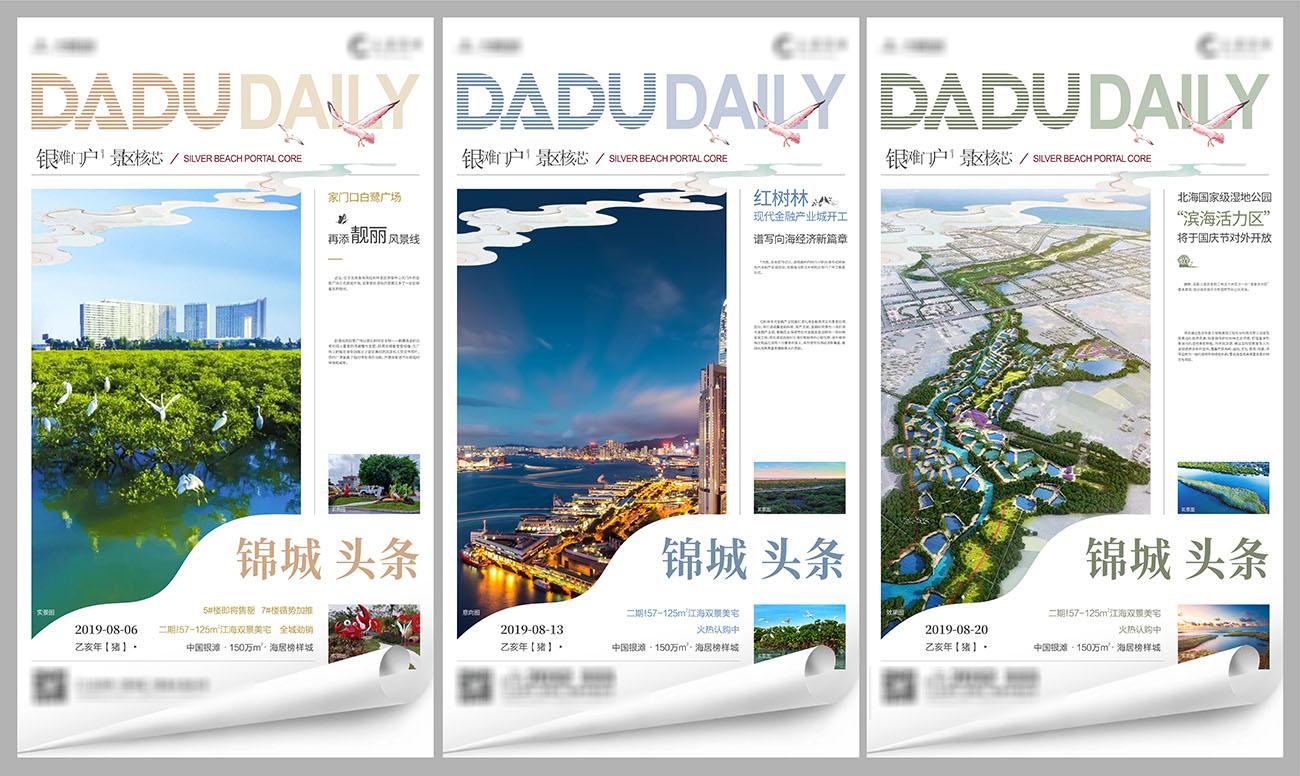 地产报纸版式头条热点系列海报CDR源文件插图