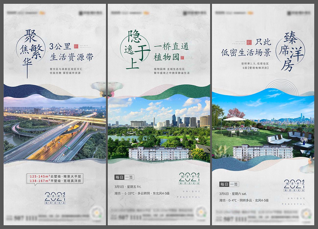 地产新中式园林洋房价值点海报AI源文件插图