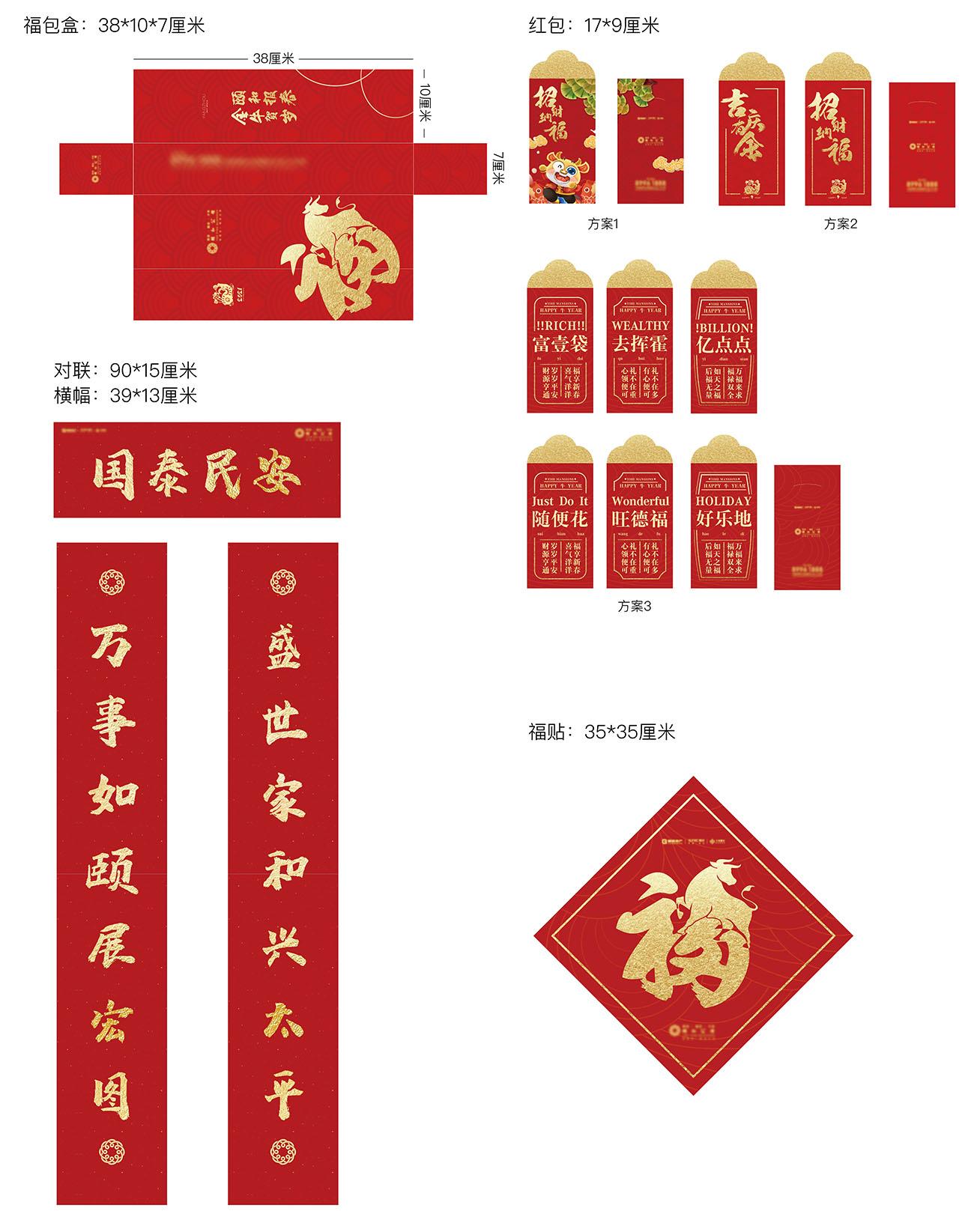 地产新年礼包对联福字红包物料AI源文件插图