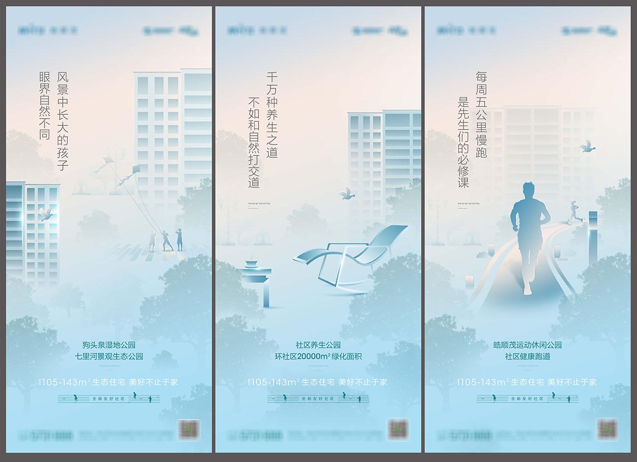 地产有氧社区住宅价值点海报AI+PSD源文件插图
