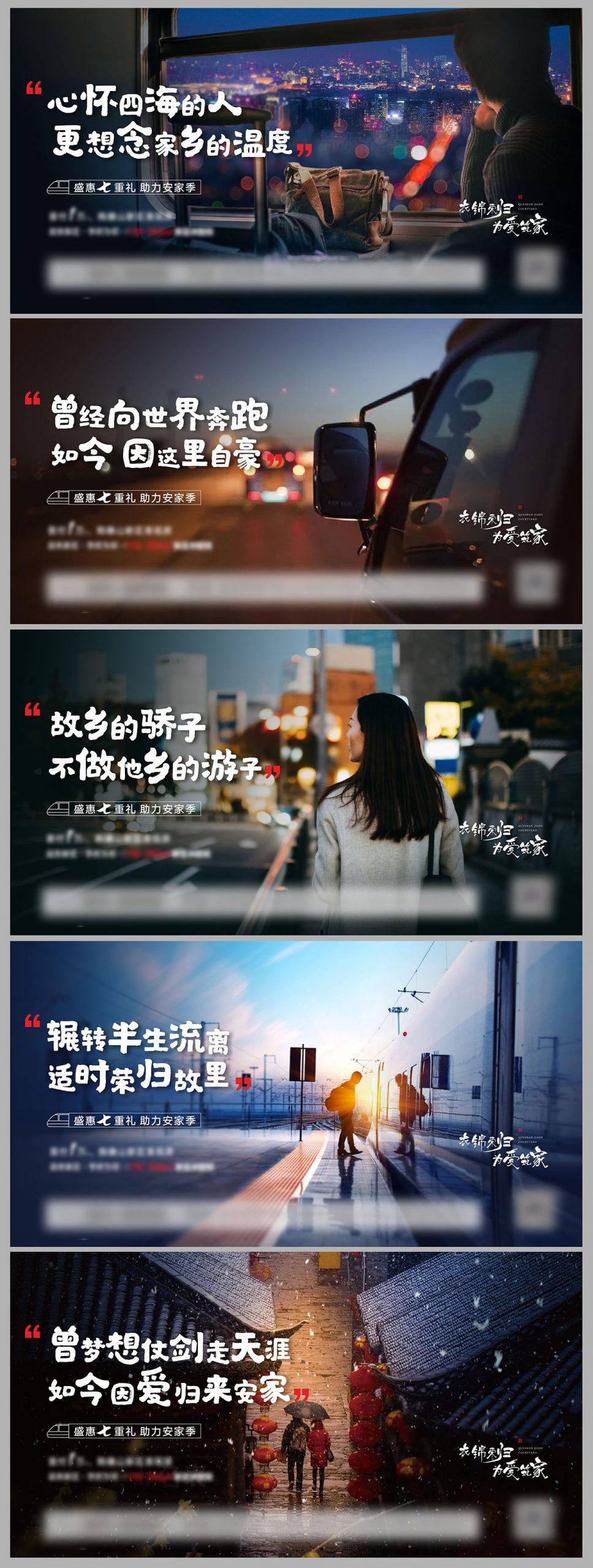 地产横版返乡置业系列海报CDR源文件插图