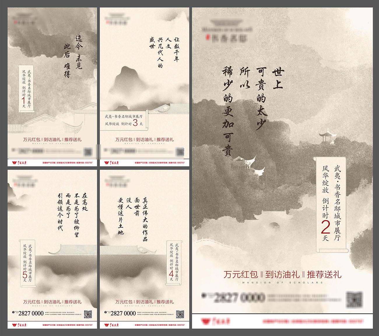地产武夷·香名邸城市展厅倒计时海报PSD源文件插图