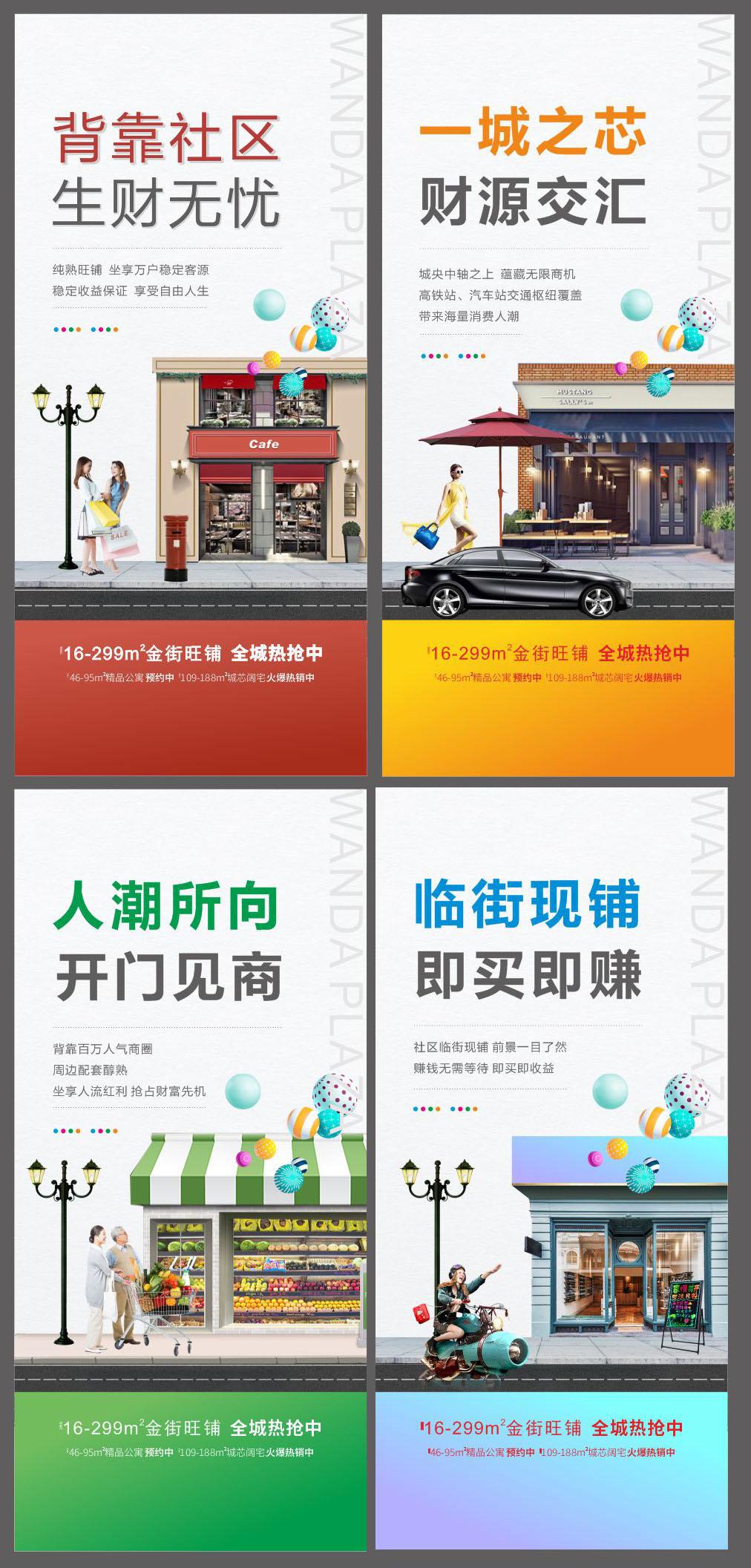 地产沿街商铺价值点系列稿CDR源文件插图
