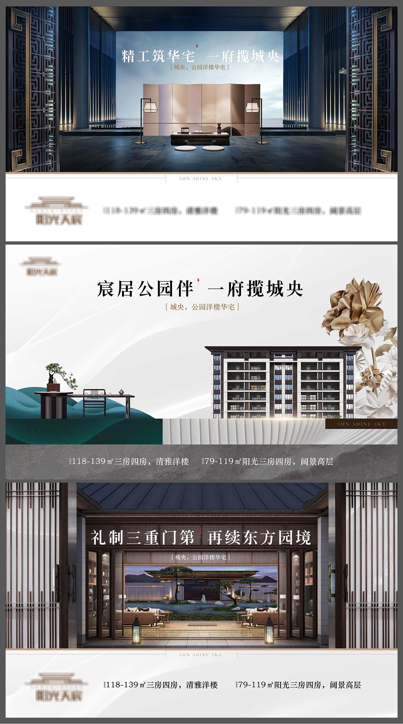 地产洋房住宅主画面围挡桁架AI+PSD源文件插图