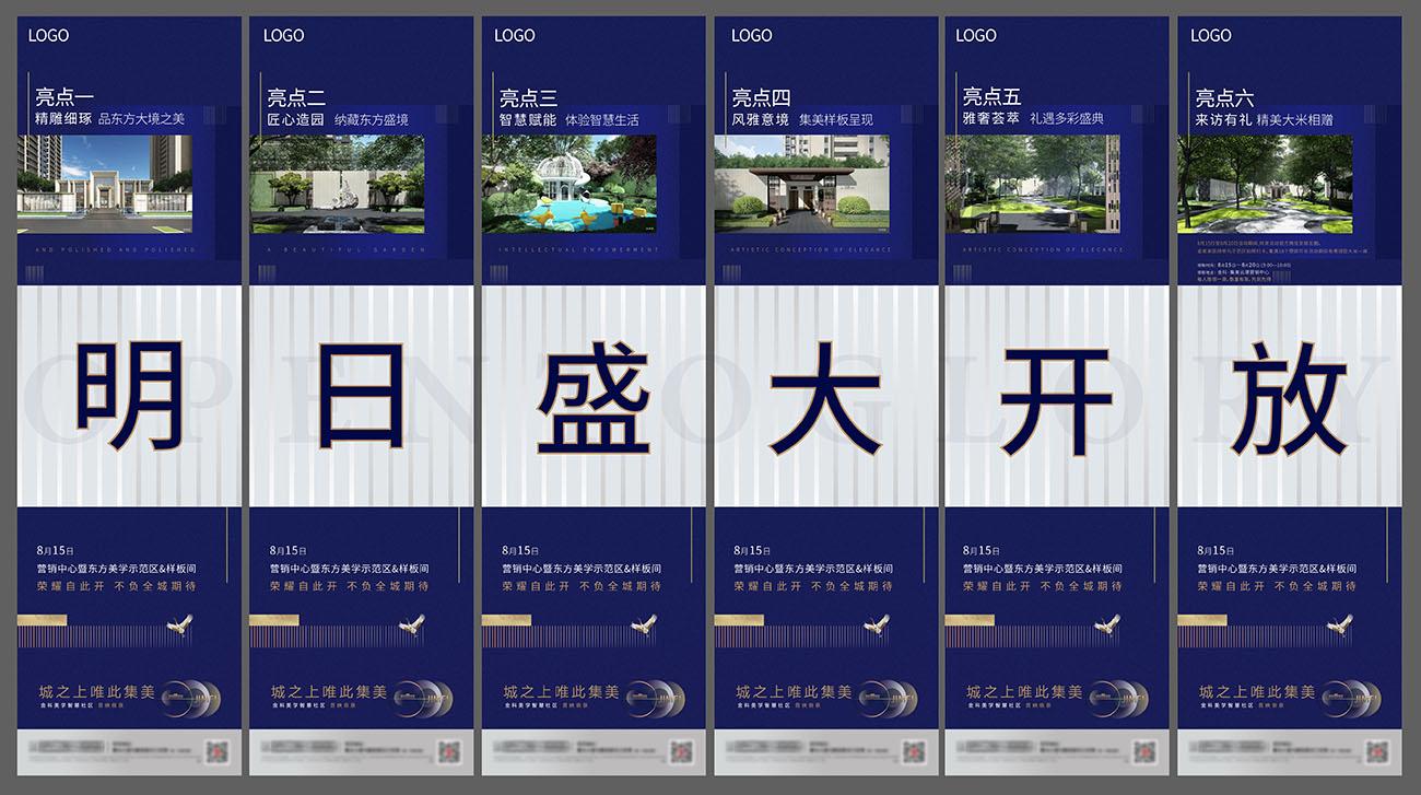 地产盛大开盘六宫格海报AI源文件插图