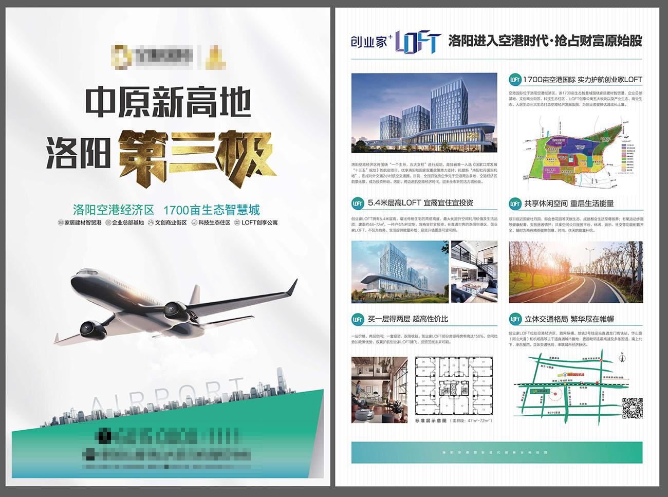 地产空港商业地产DM宣传单页AI源文件插图