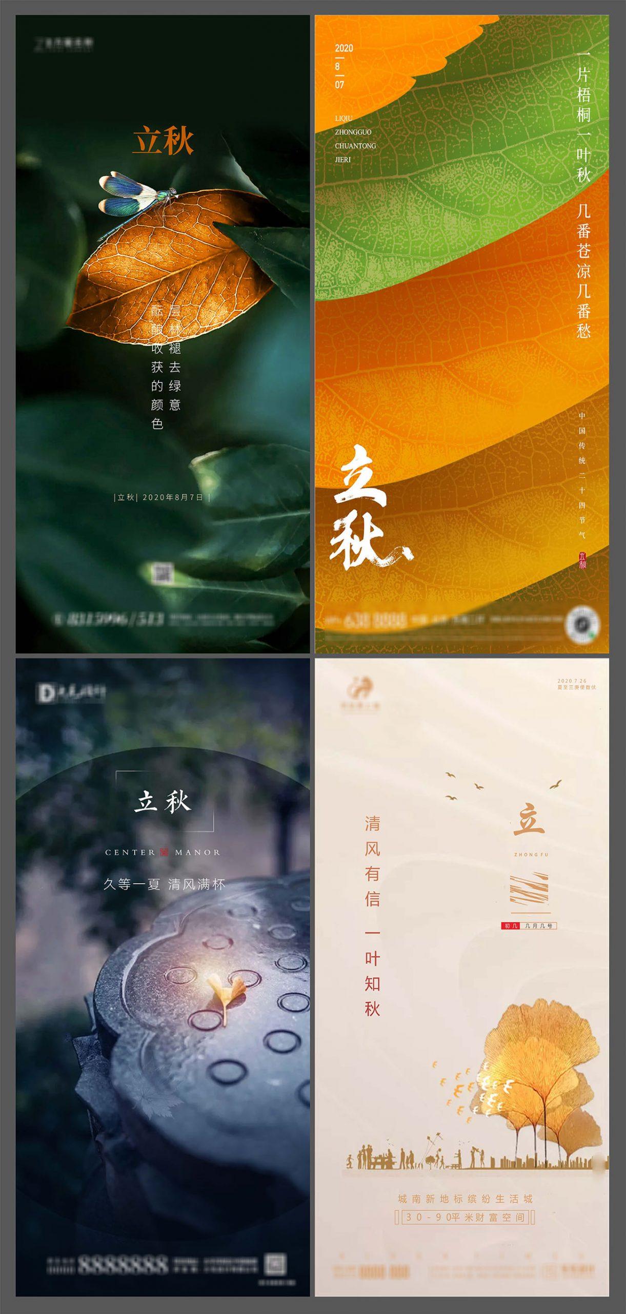 地产立秋节气刷屏海报AI+CDR+PSD源文件插图