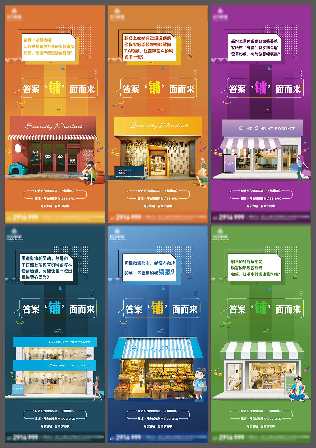 地产答案铺面而来系列商铺价痛点海报PSD源文件插图