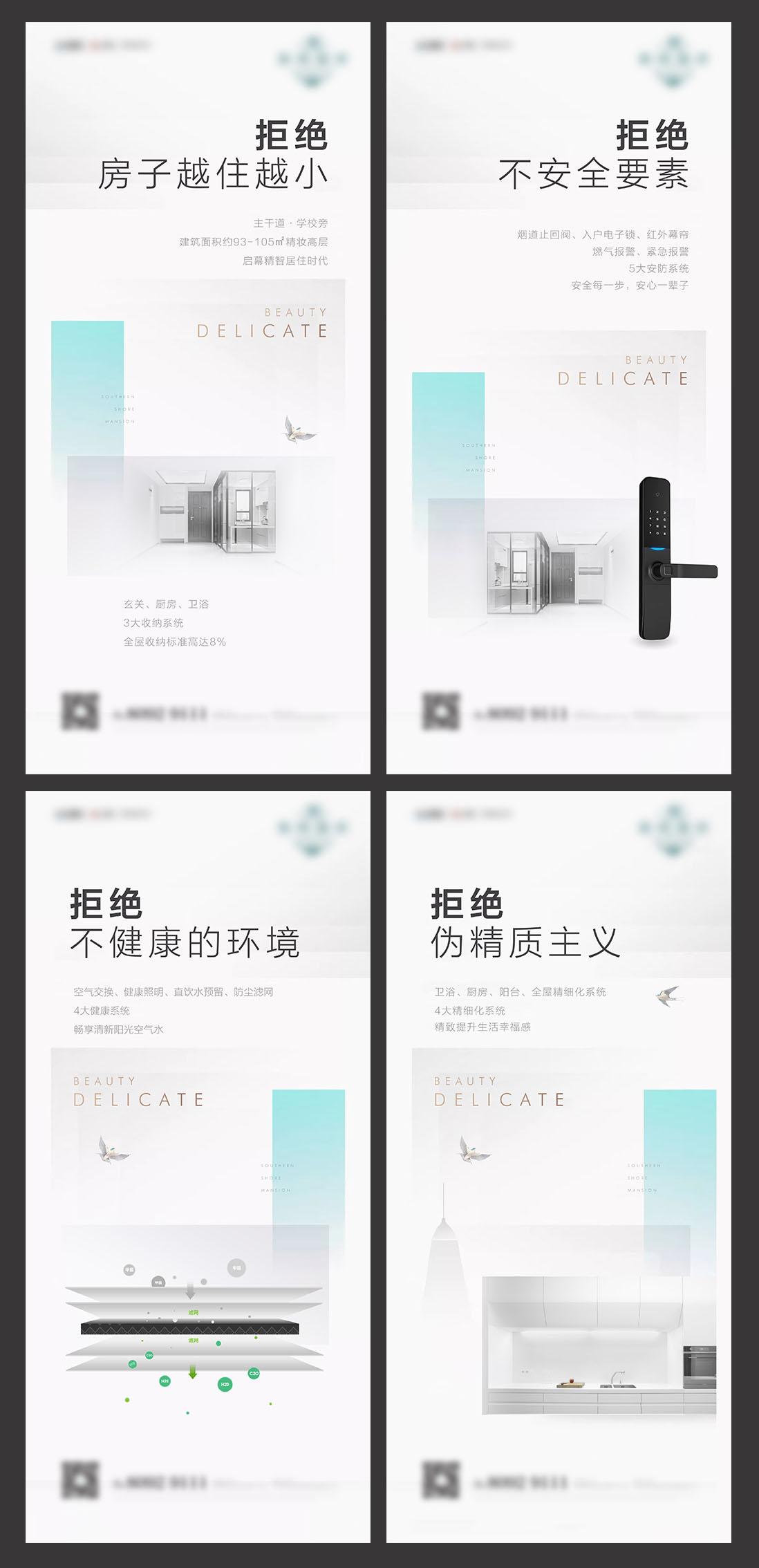 地产简约住宅价值点刷屏海报AI+PSD源文件插图