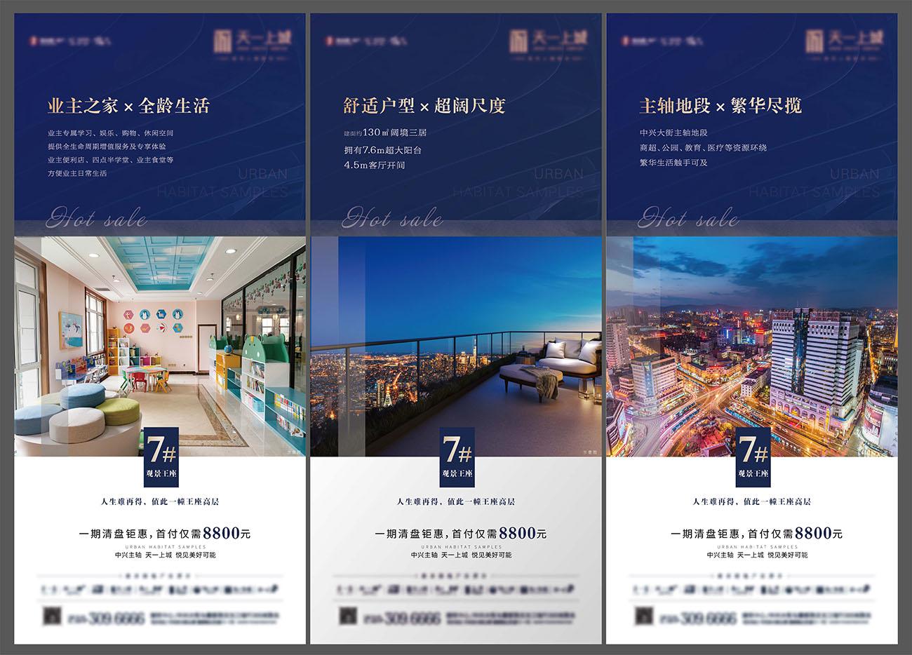 地产系列价值点海报AI源文件插图