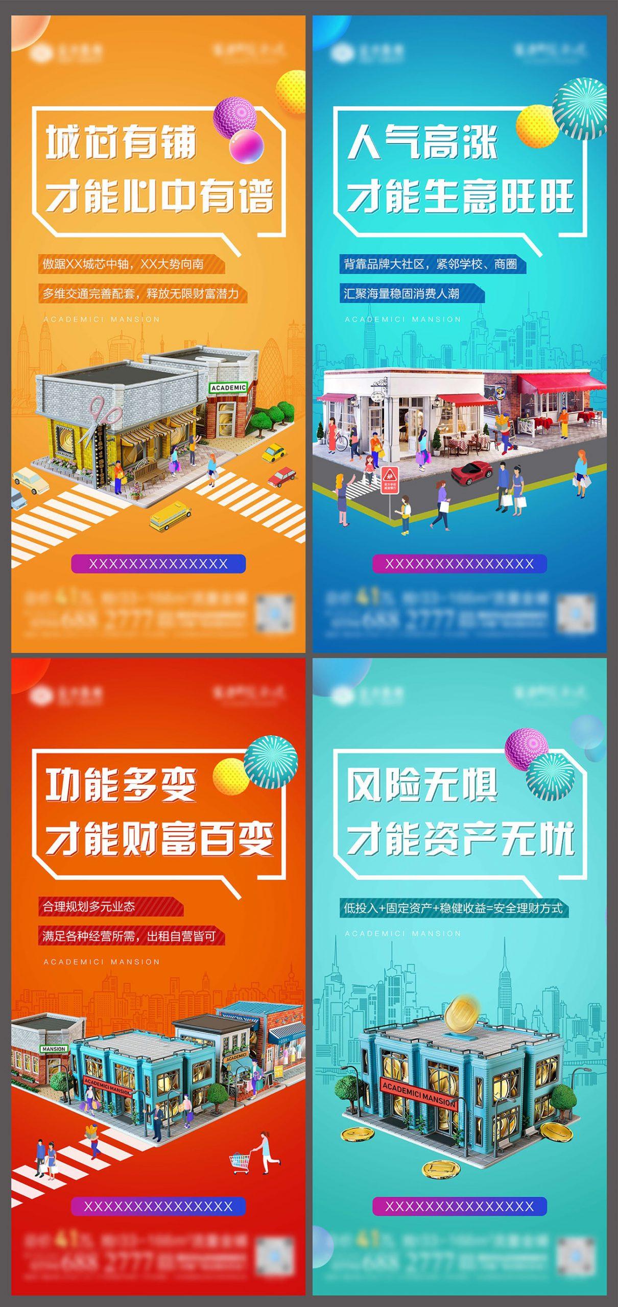 地产繁华地段财富商铺系列海报PSD源文件插图