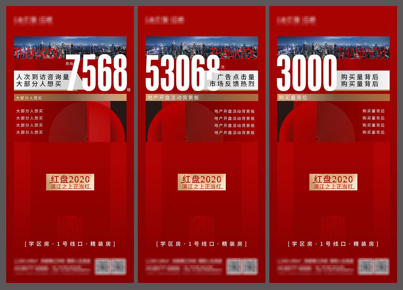 地产红盘热销精装房价值点海报PSD源文件插图