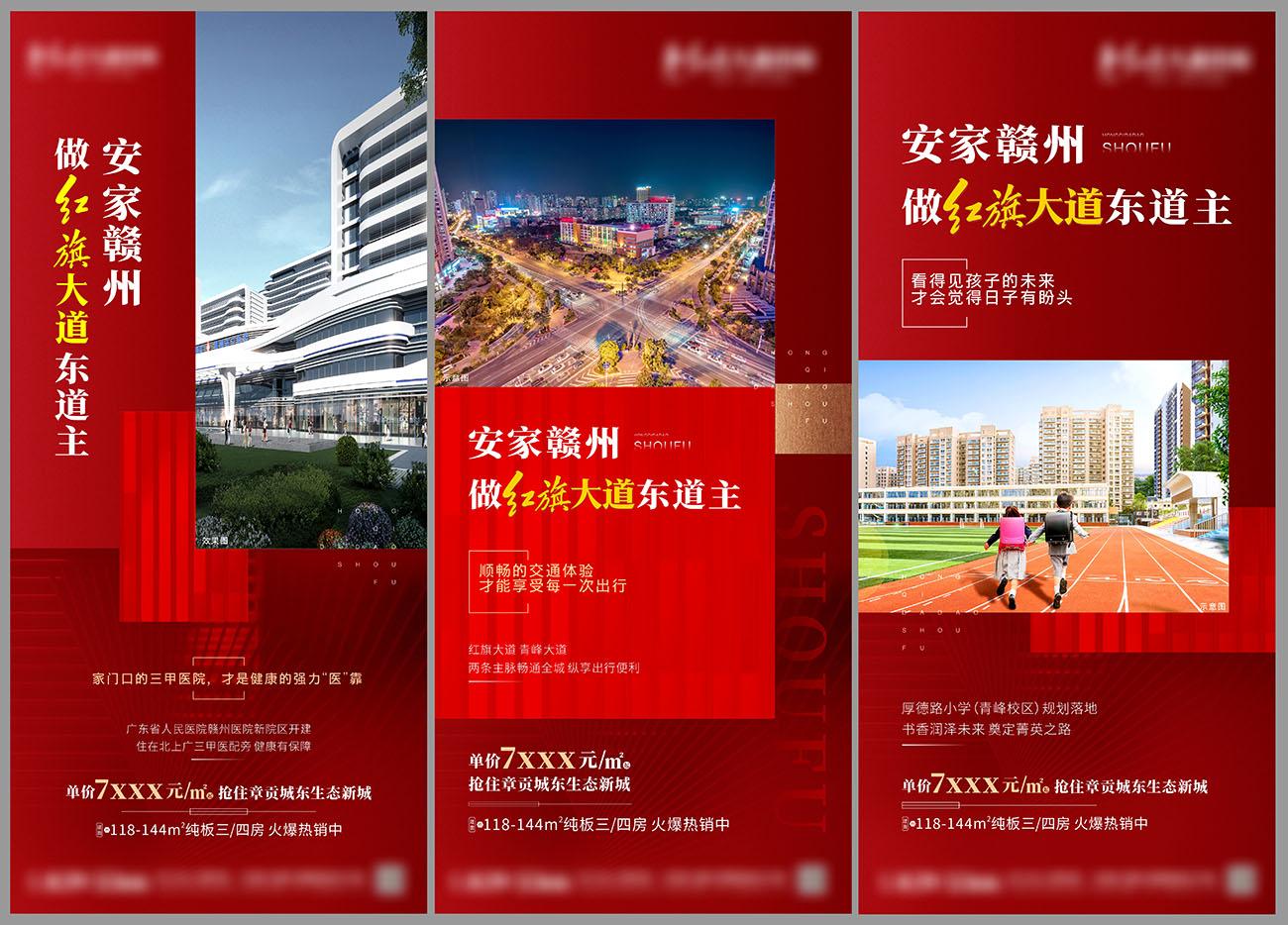 地产红金学区房安家系列价值点海报CDR+PSD源文件插图