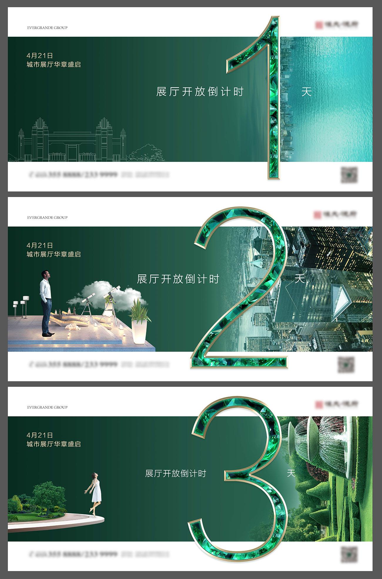 地产绿色市展厅华章盛启倒计时画面PSD源文件插图
