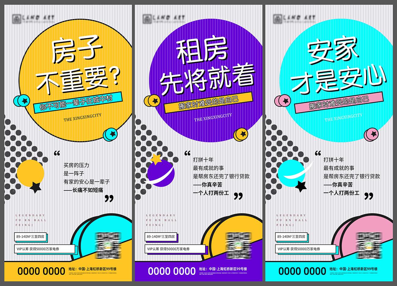 地产置业安家价值点系列海报PSD源文件插图