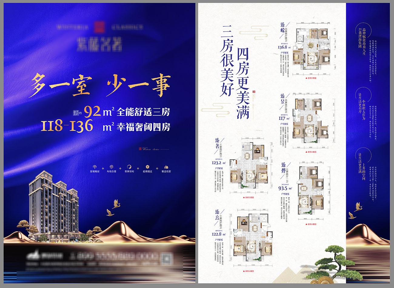 地产蓝金高层住宅三房四房户型价值点DM宣传海报CDR源文件插图