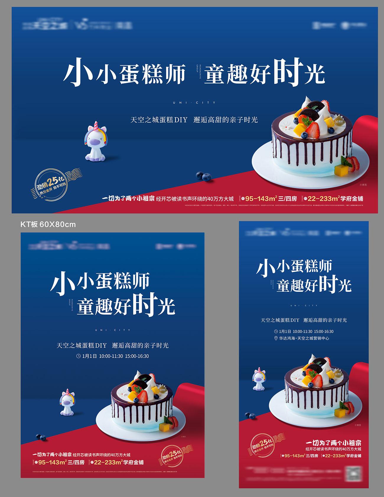 地产蛋糕DIY暖场活动宣传物料桁架CDR源文件插图
