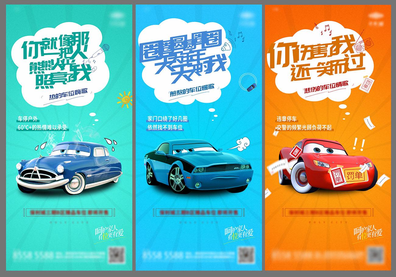 地产车位创意系列海报CDR+PSD源文件插图