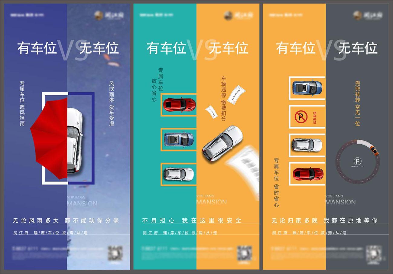 地产车位对比价值点单图海报AI+PSD源文件插图