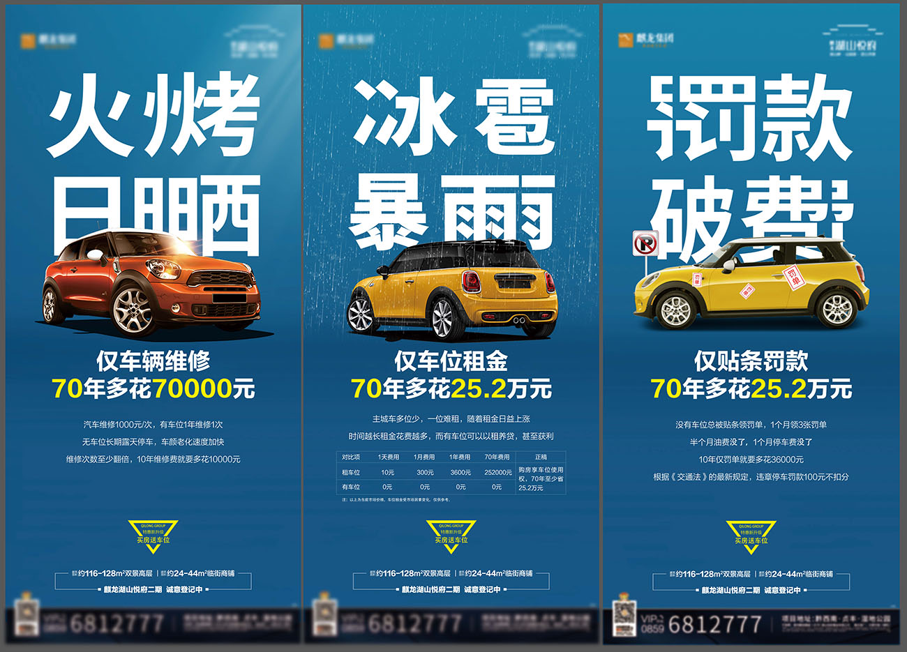 地产车位系列价值点刷屏海报AI+PSD源文件插图