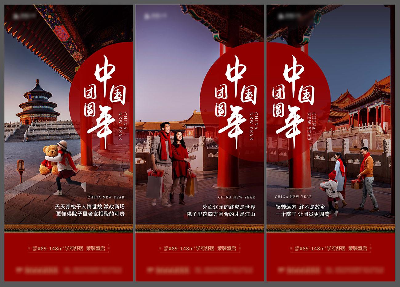 地产返乡置业中国年系列海报AI+PSD源文件插图