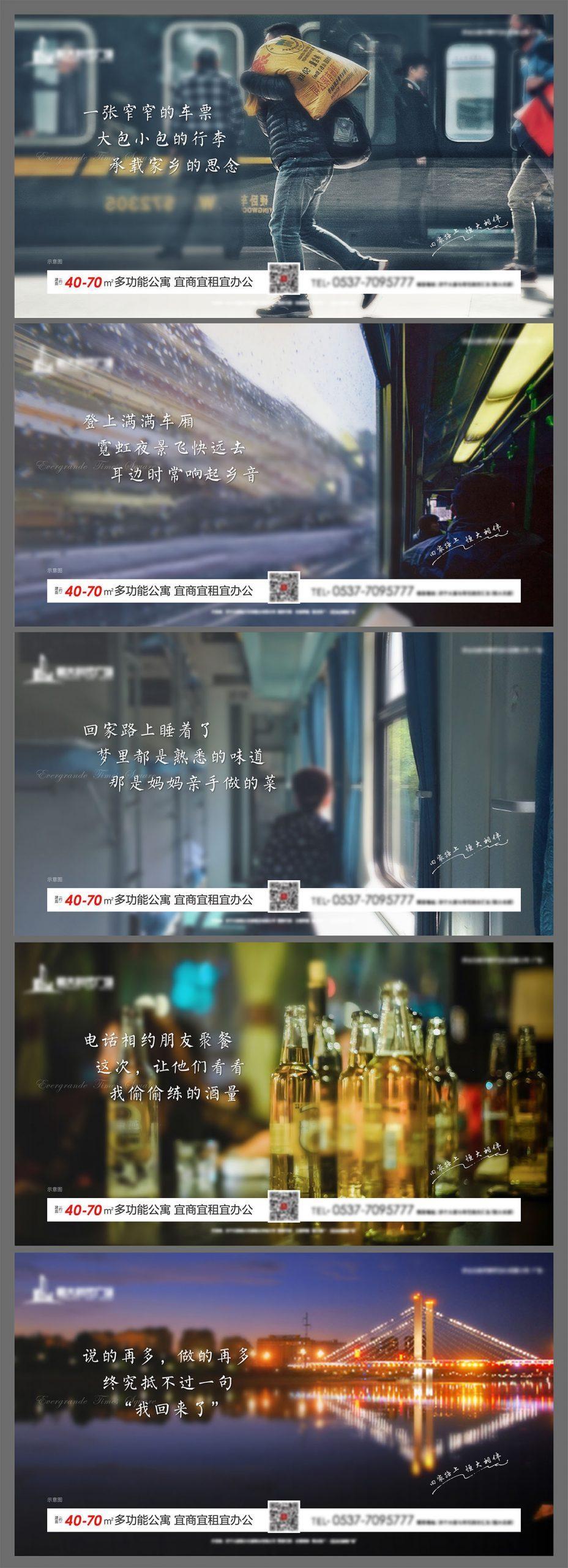 地产返乡置业回家路上系列海报AI+PSD源文件插图