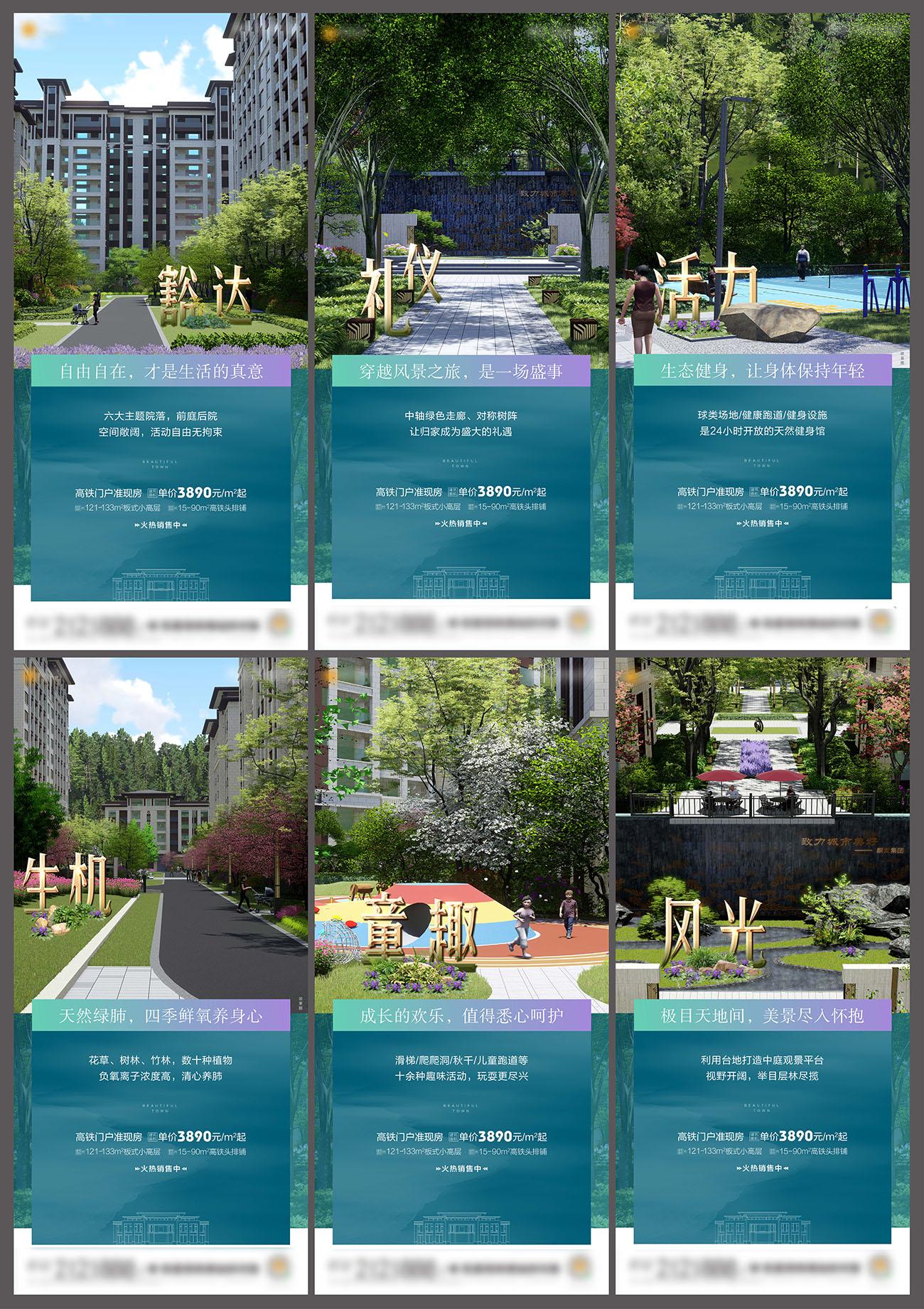 地产高层住宅价值点海报PSD源文件插图