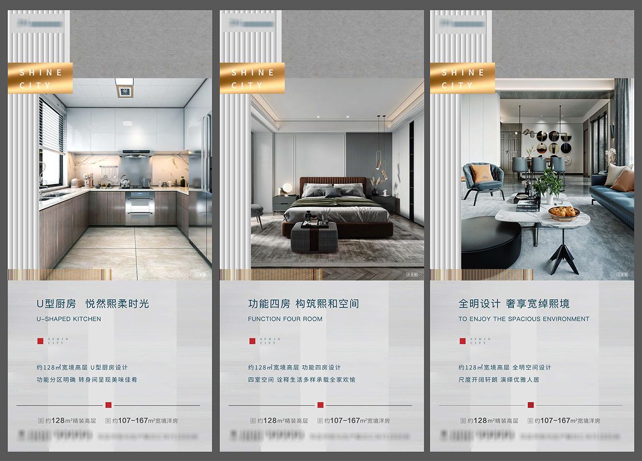 地产高级灰户型价值点海报设计AI源文件插图