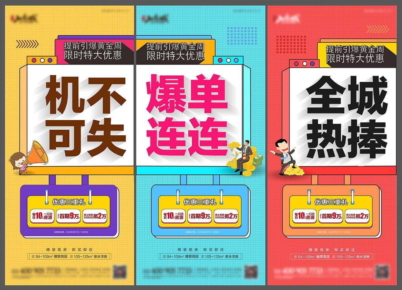 地产黄金周热销卡通插画系列刷屏稿AI源文件插图