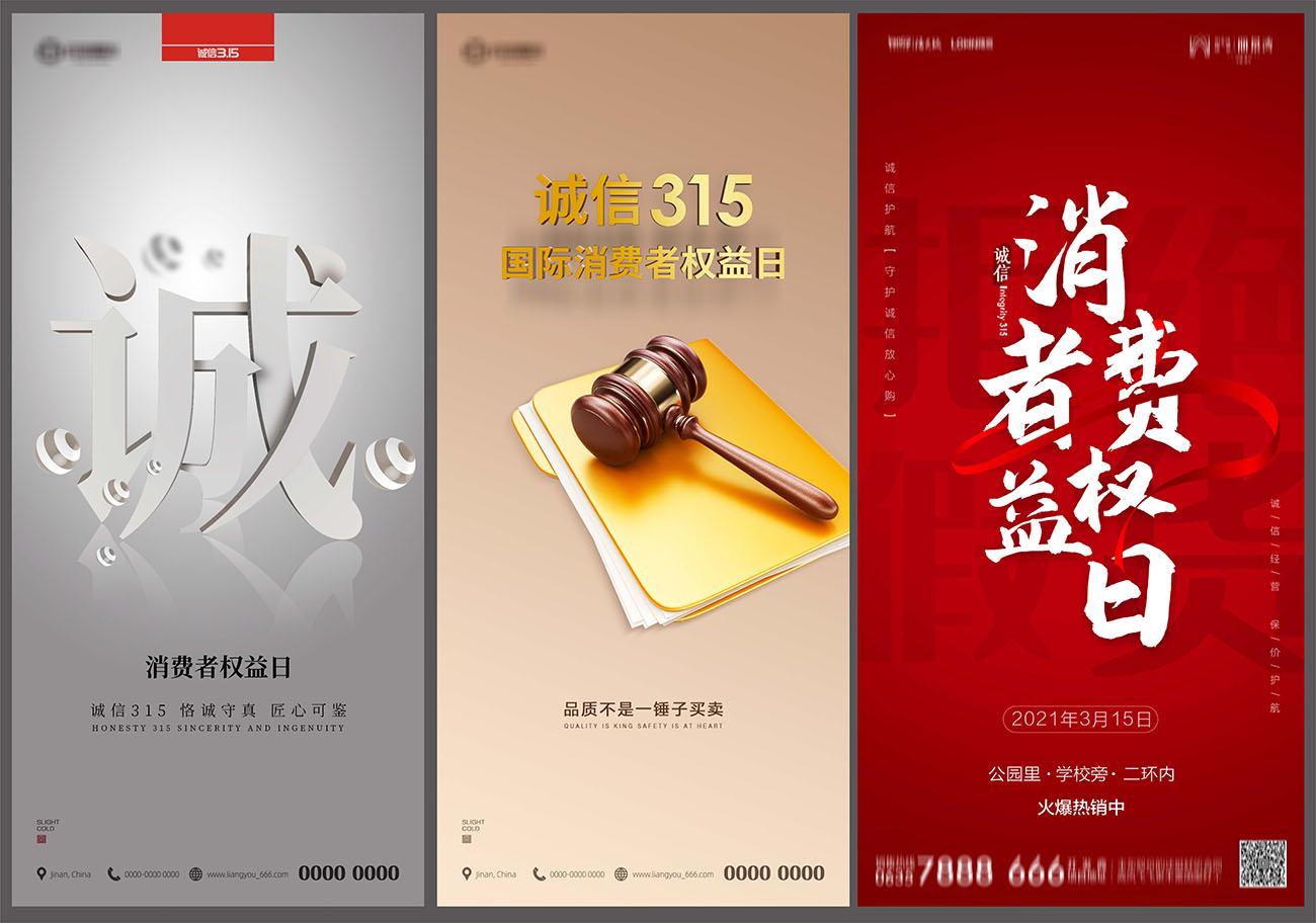 地产315消费者权益日海报PSD源文件插图