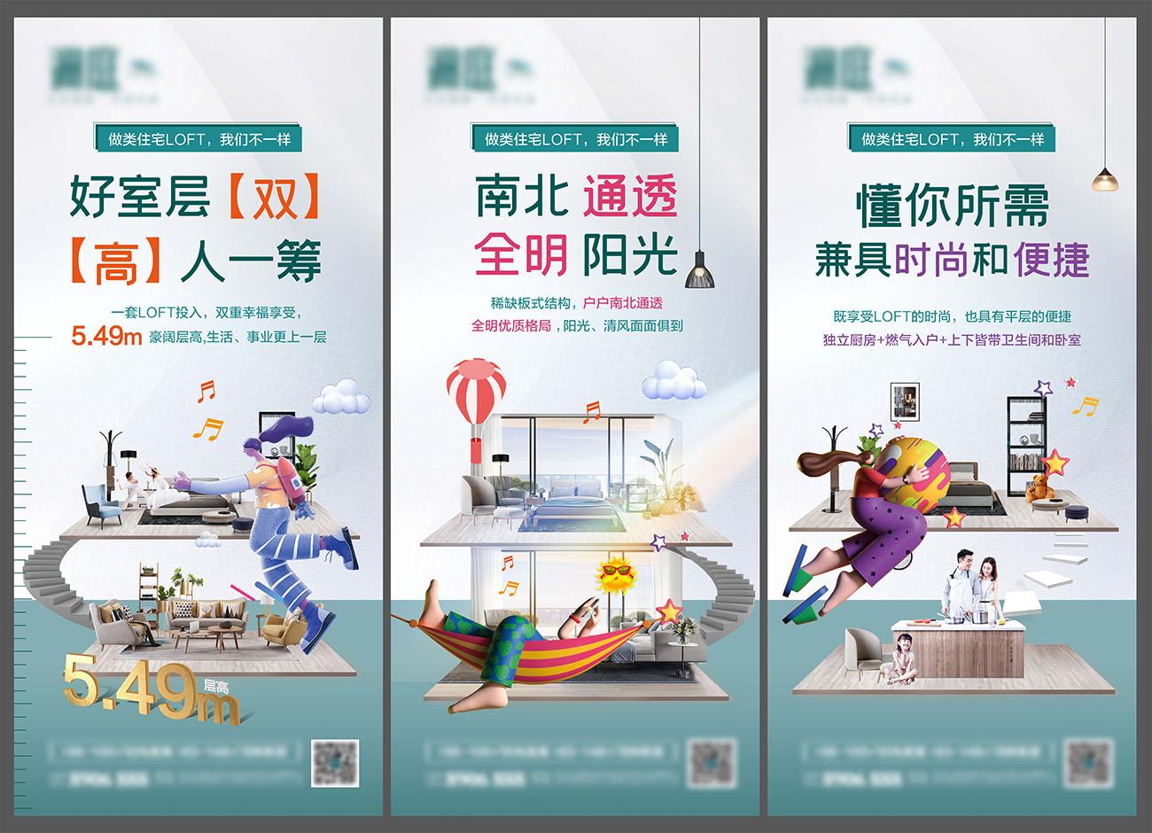 地产LOFT公寓价值点时尚系列海报AI+PSD源文件插图