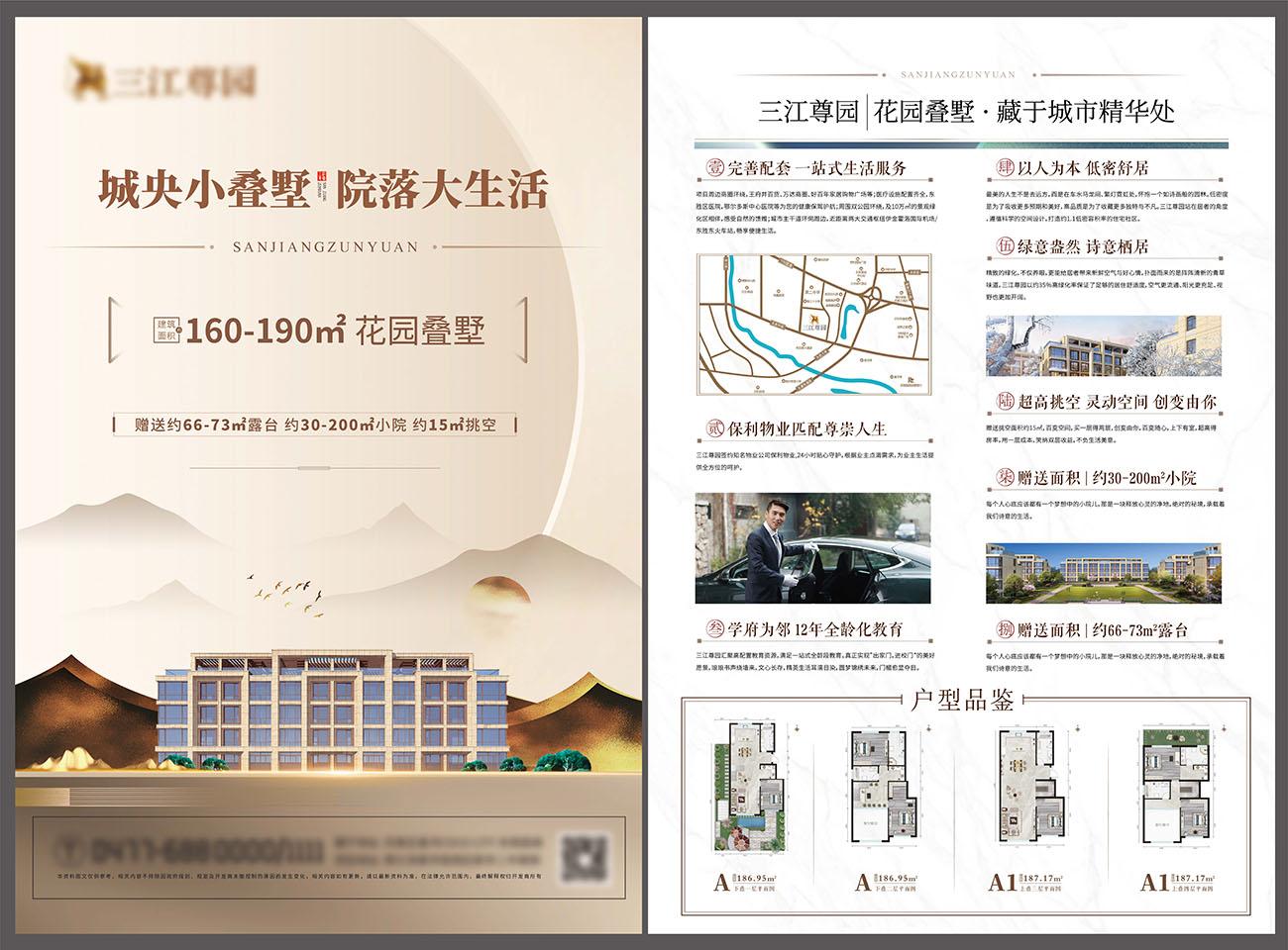房地产中式现代简约户型DM宣传单页AI+PSD源文件插图