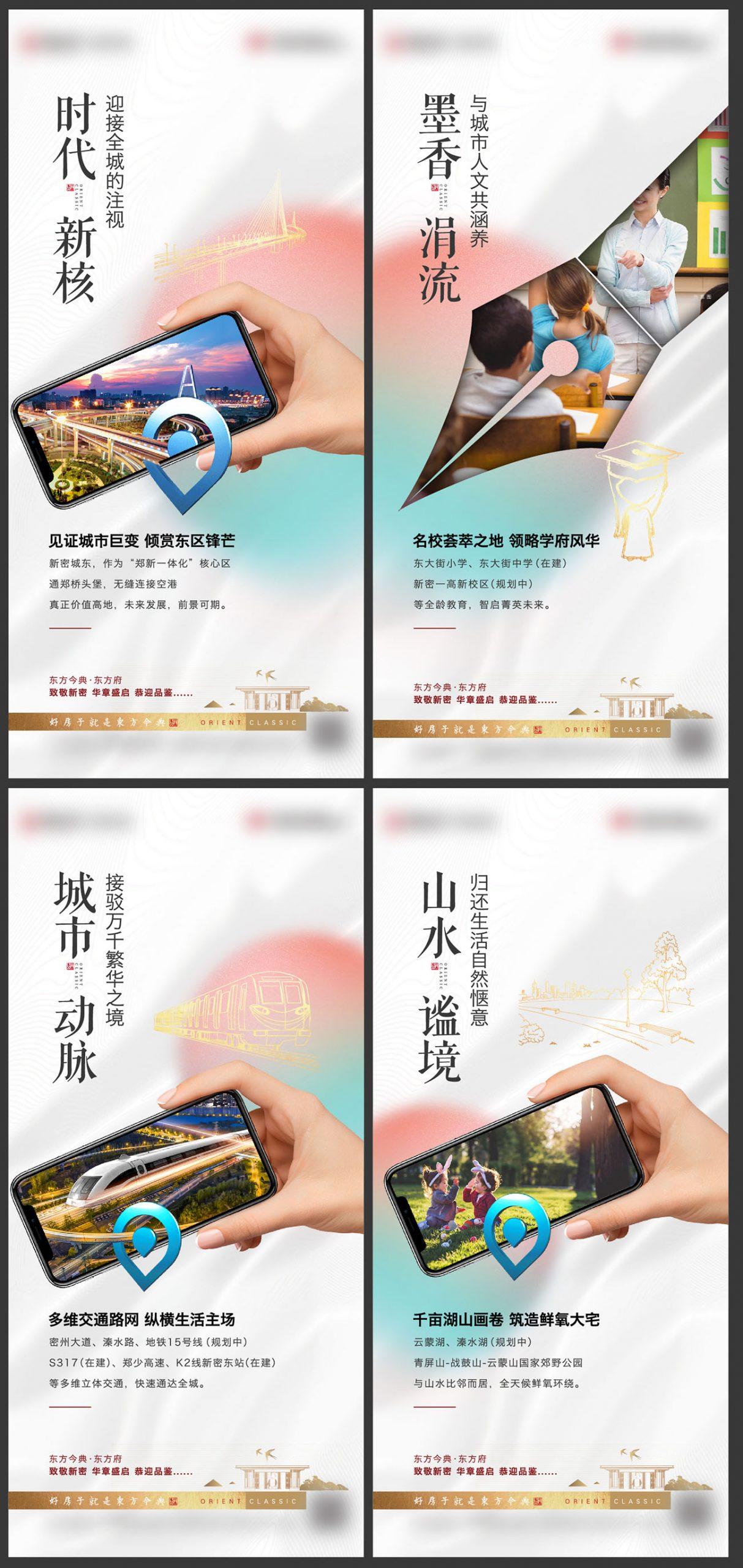 房地产价值点系列微信海报AI+PSD源文件插图