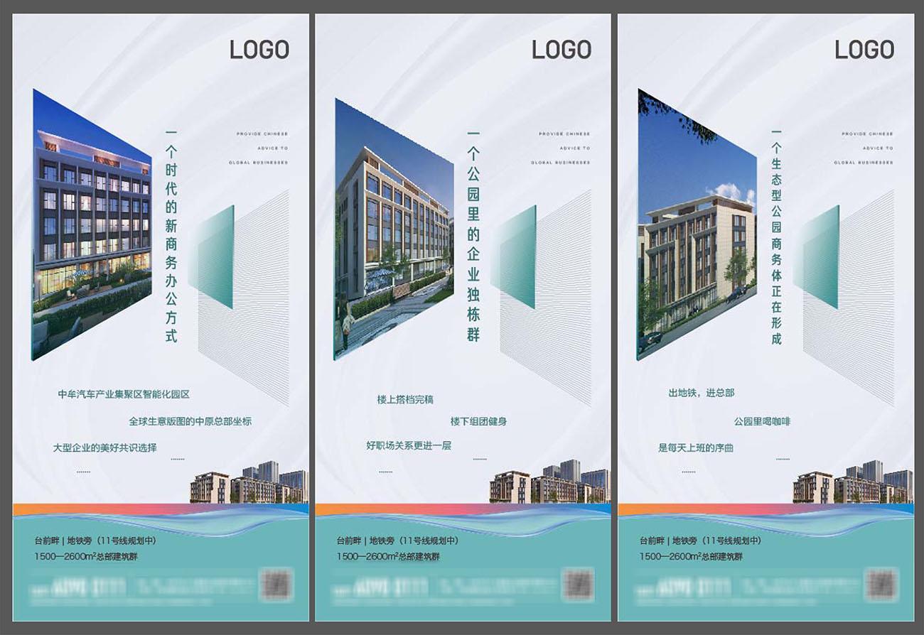 房地产住宅系列微信海报AI源文件插图