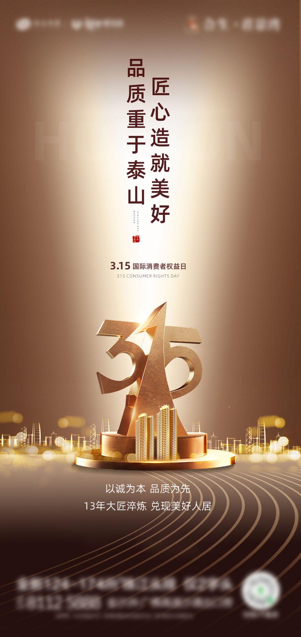 房地产创意315消费者权益日金色海报PSD源文件插图