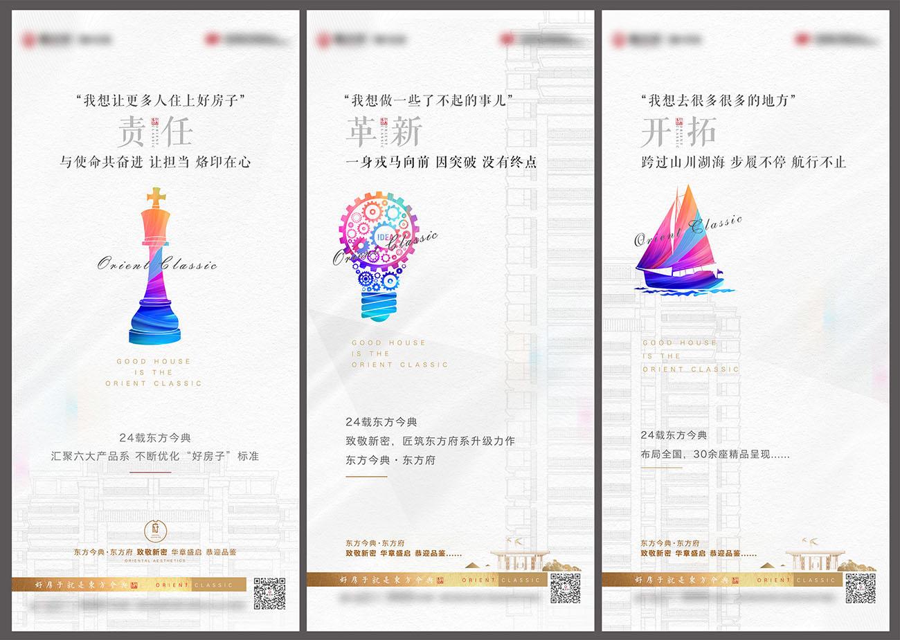 房地产品牌价值点海报AI+PSD源文件插图