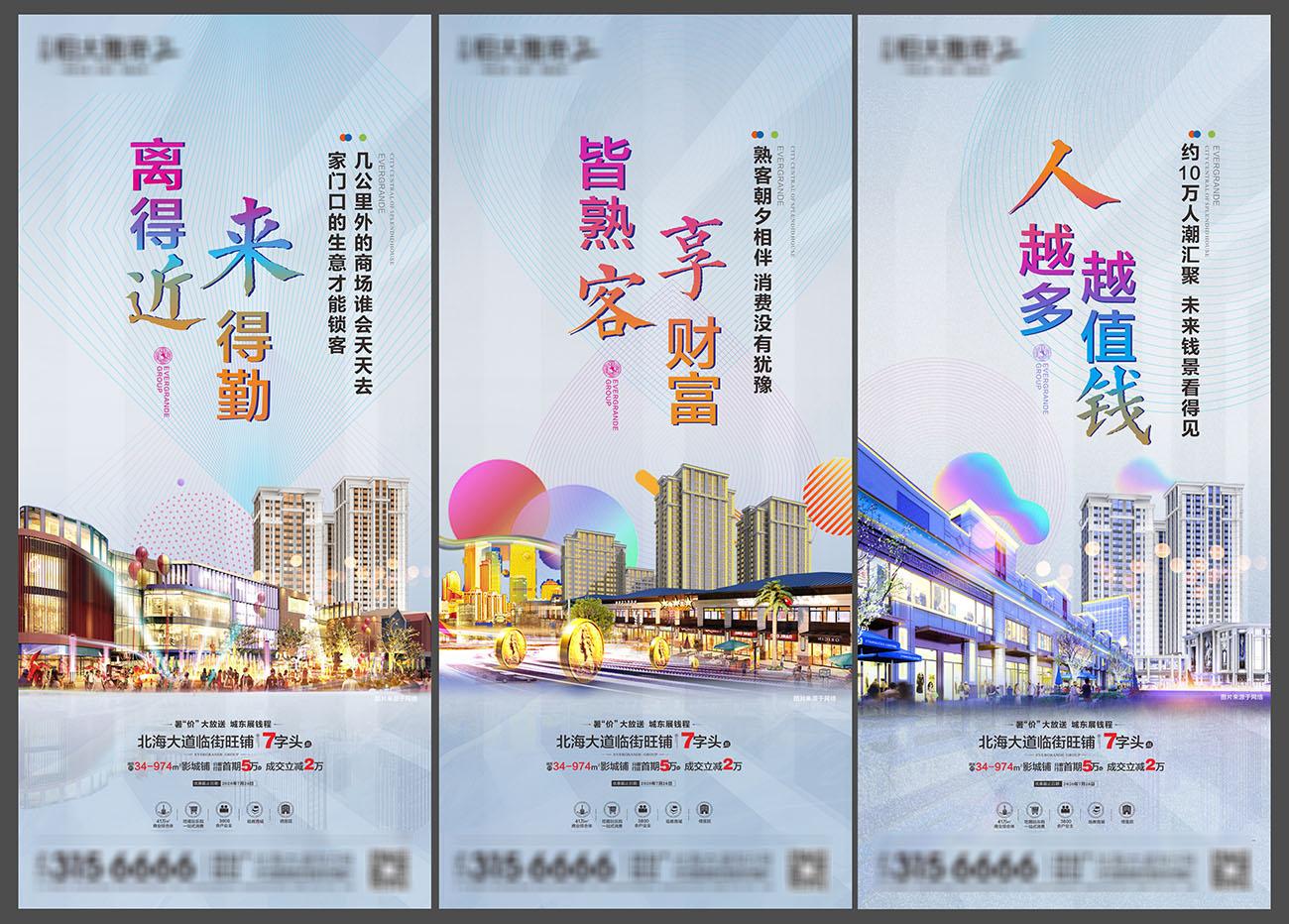 房地产商铺商业价值点海报CDR源文件插图