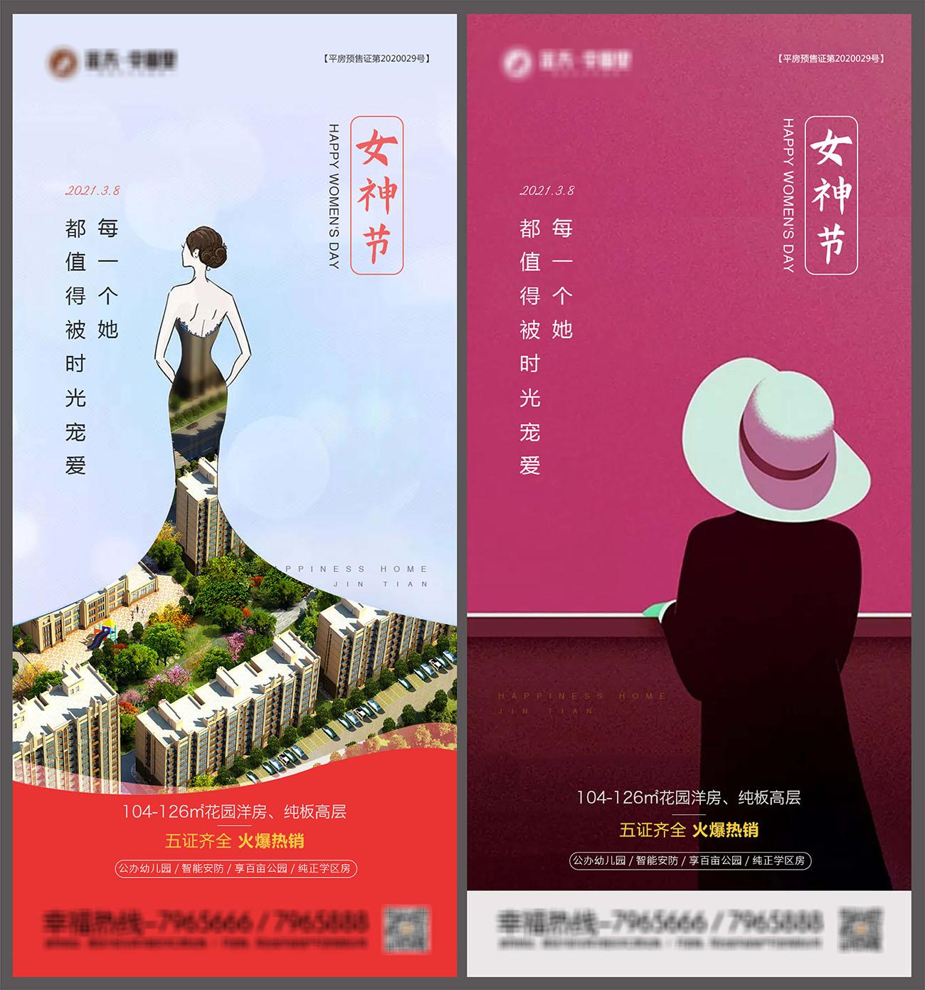 房地产女生节妇女节女神节海报推广PSD源文件插图
