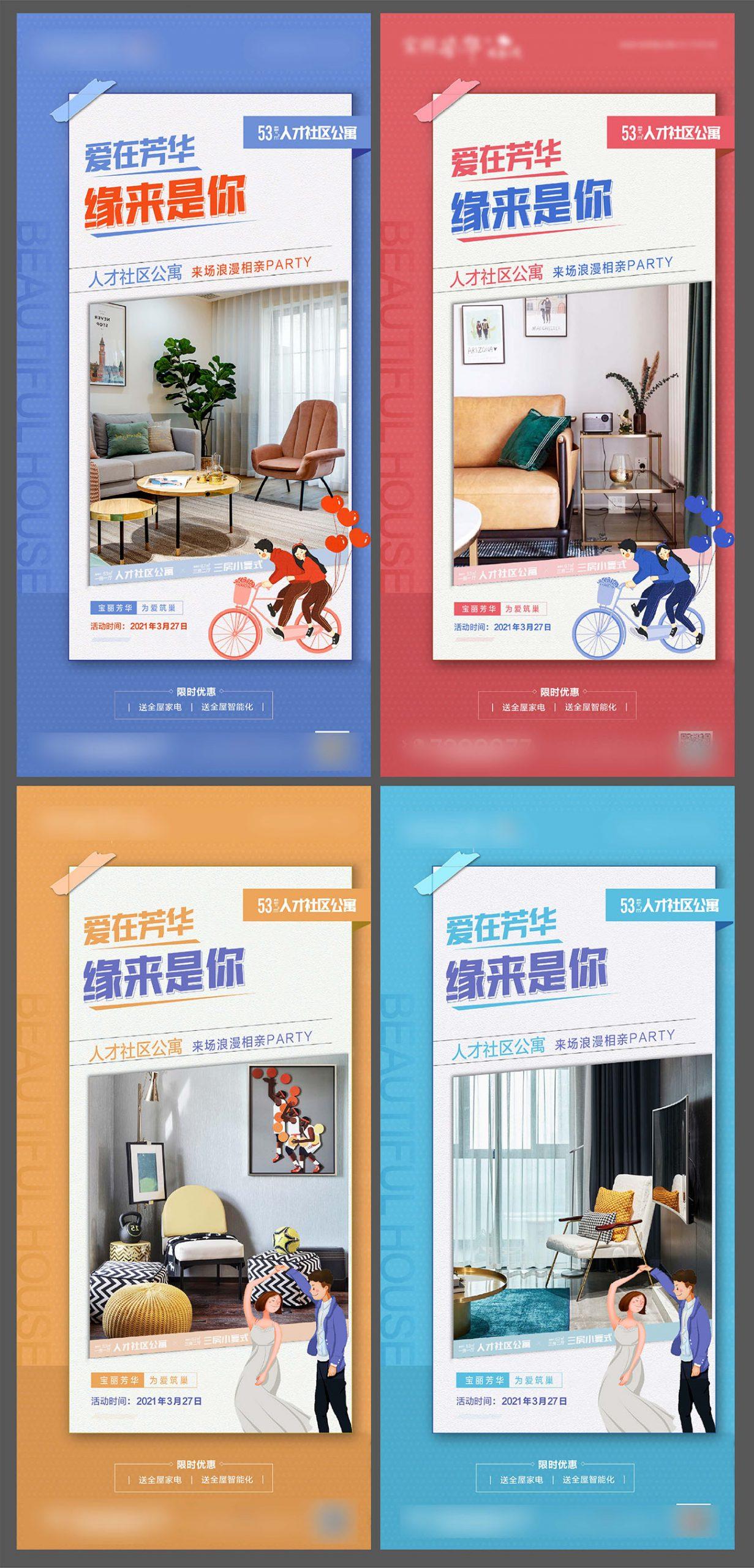 房地产户型价值点海报PSD源文件插图