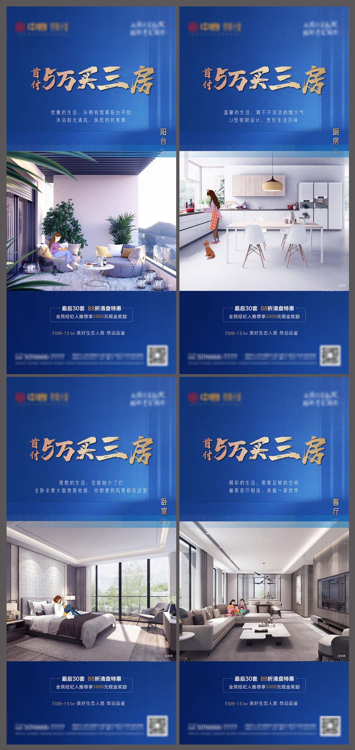 房地产户型价值点蓝金系列海报AI+PSD源文件插图