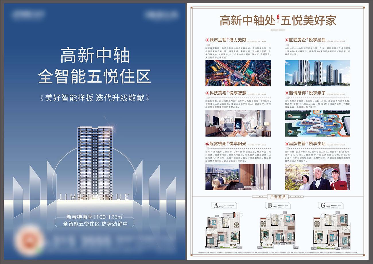 房地产户型价值点DM宣传单页AI源文件插图