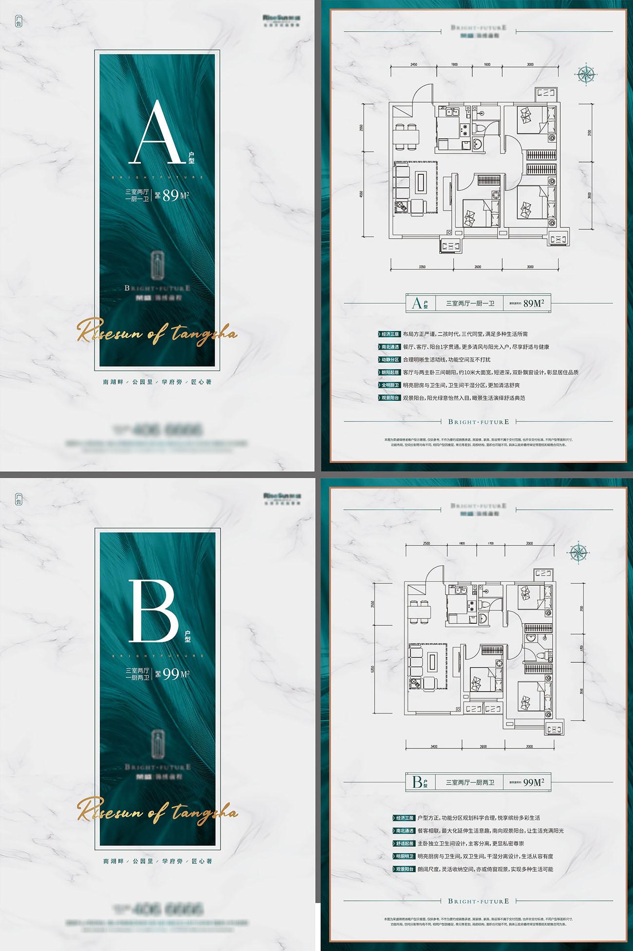 房地产户型DM宣传单页置业计划书AI源文件插图