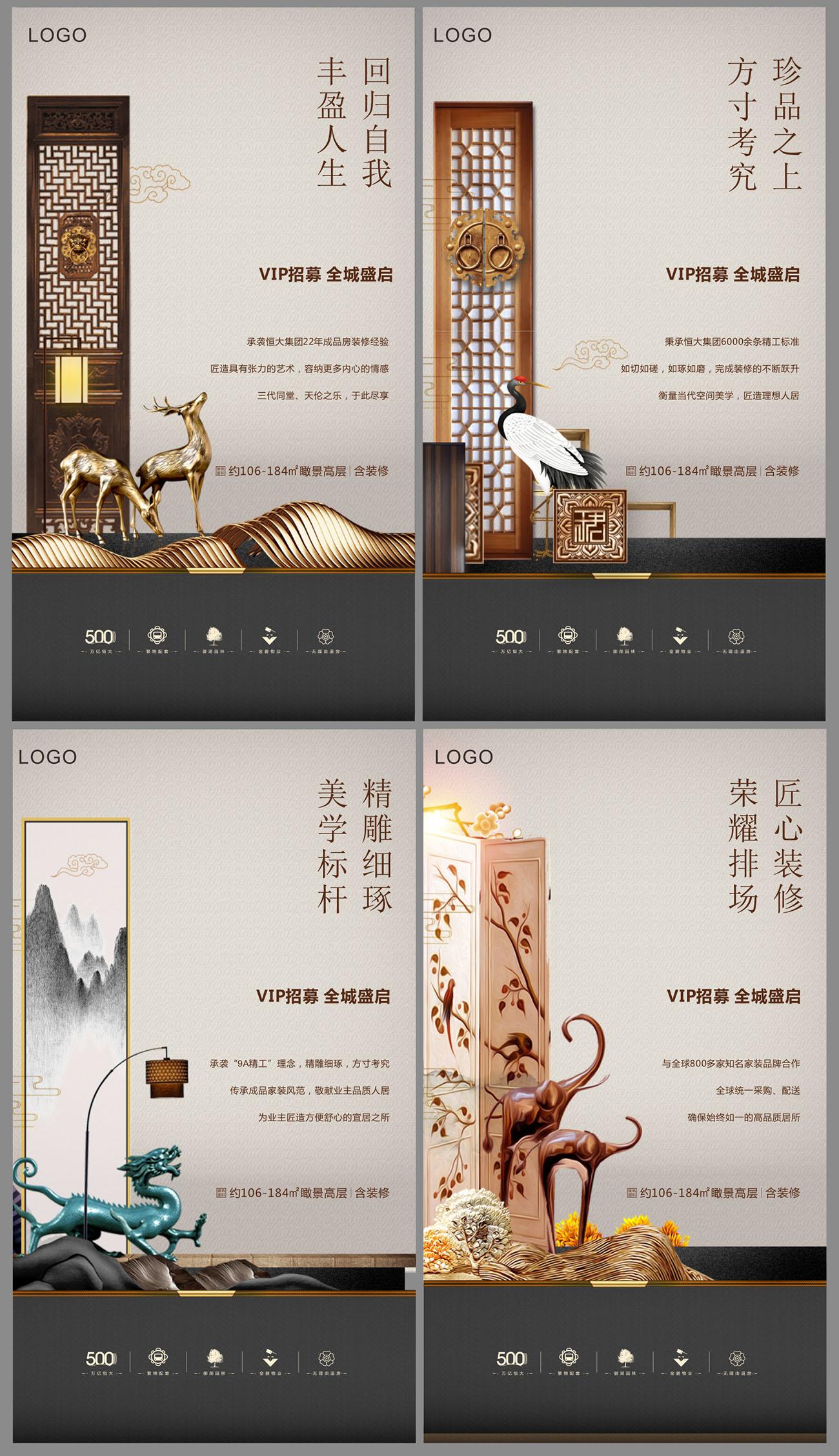房地产新中式系列微信海报CDR源文件插图
