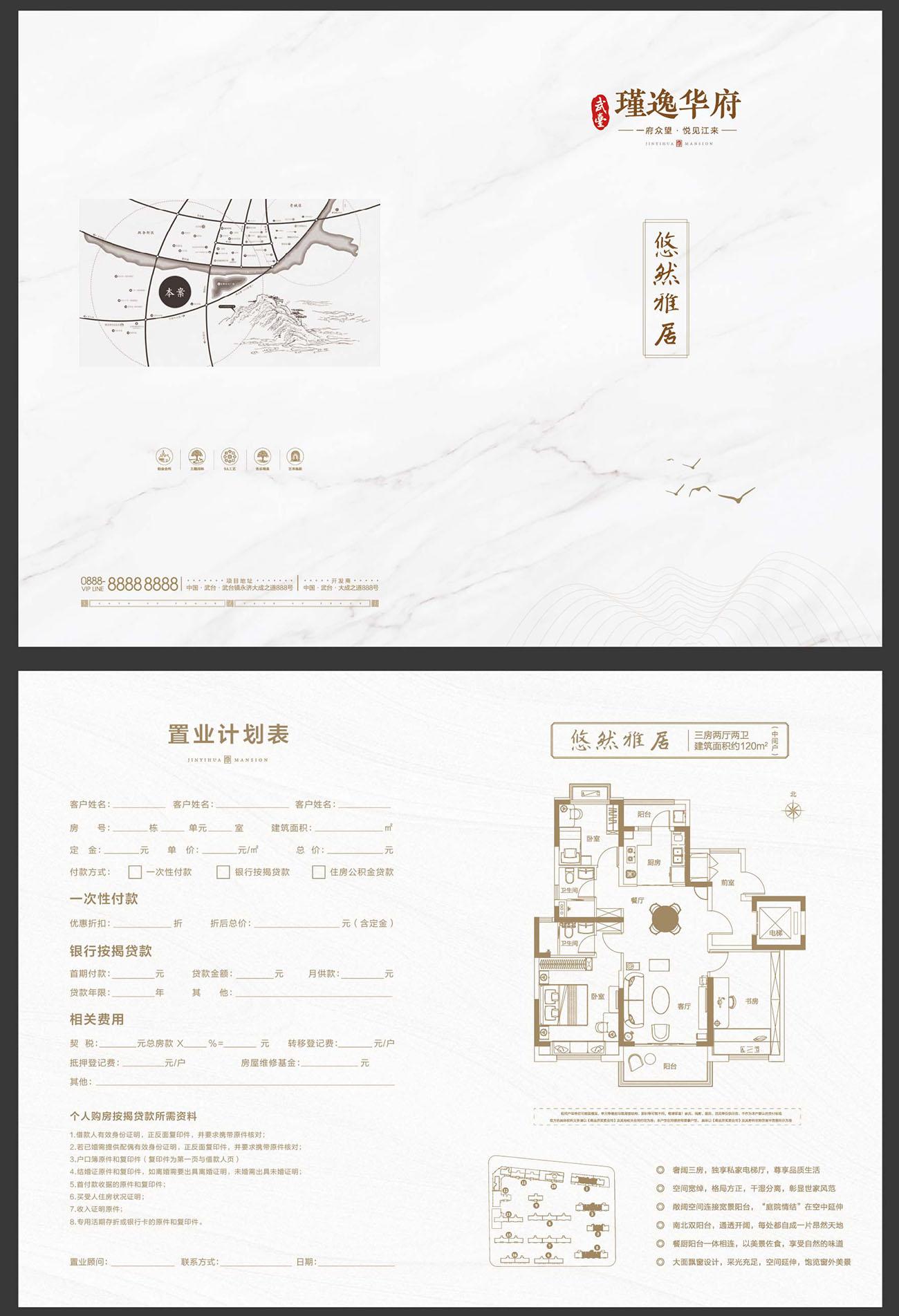 房地产置业计划书AI源文件插图