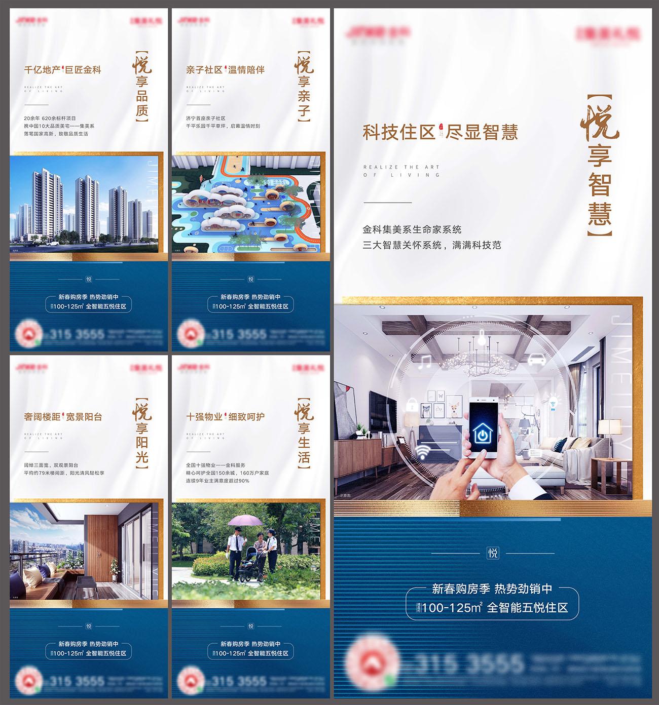 房地产配套价值点系列海报AI+PSD源文件插图