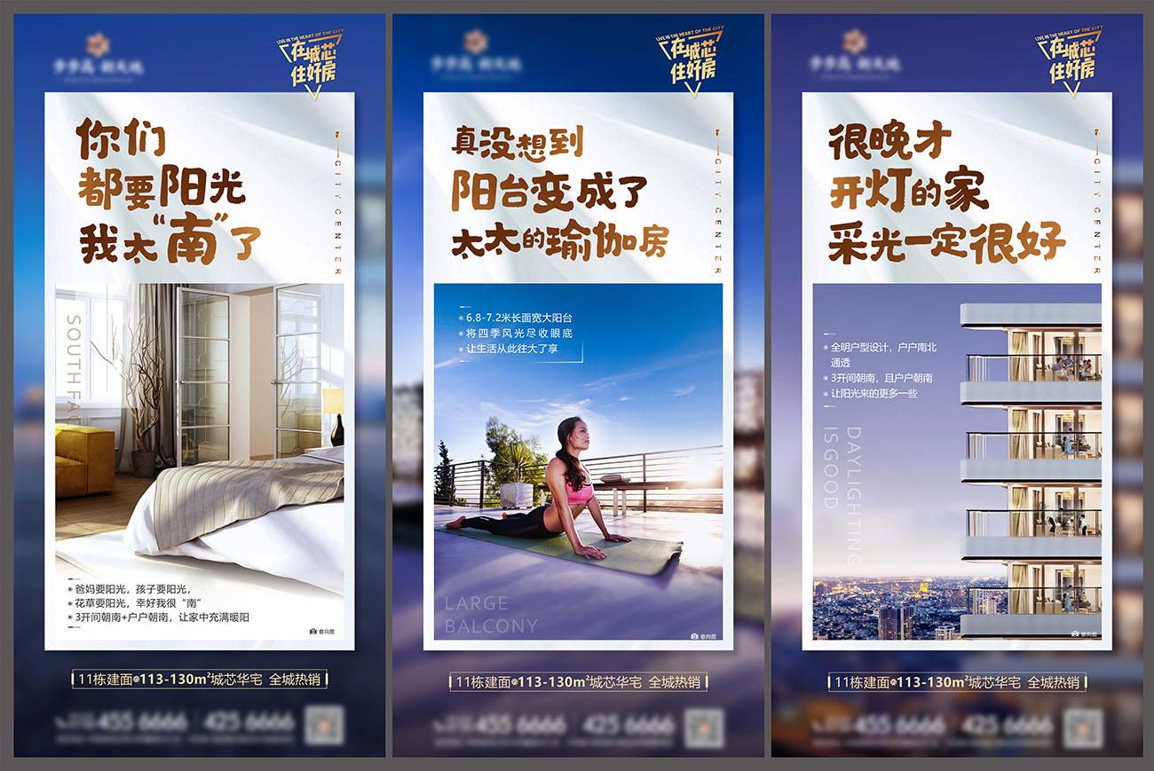 房地产阳光房住宅价值点系列海报PSD源文件插图