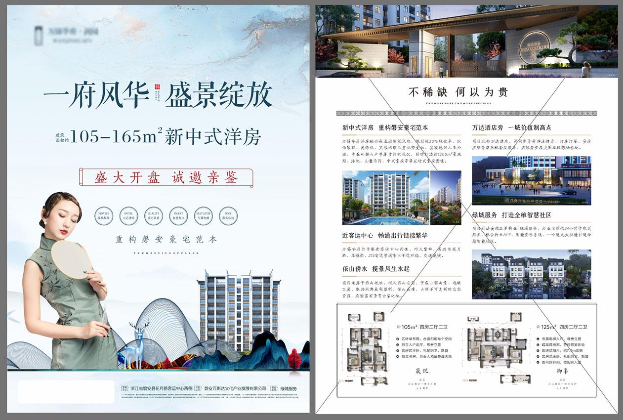 新中式中式洋房单页洋房DM宣传单页CDR源文件插图