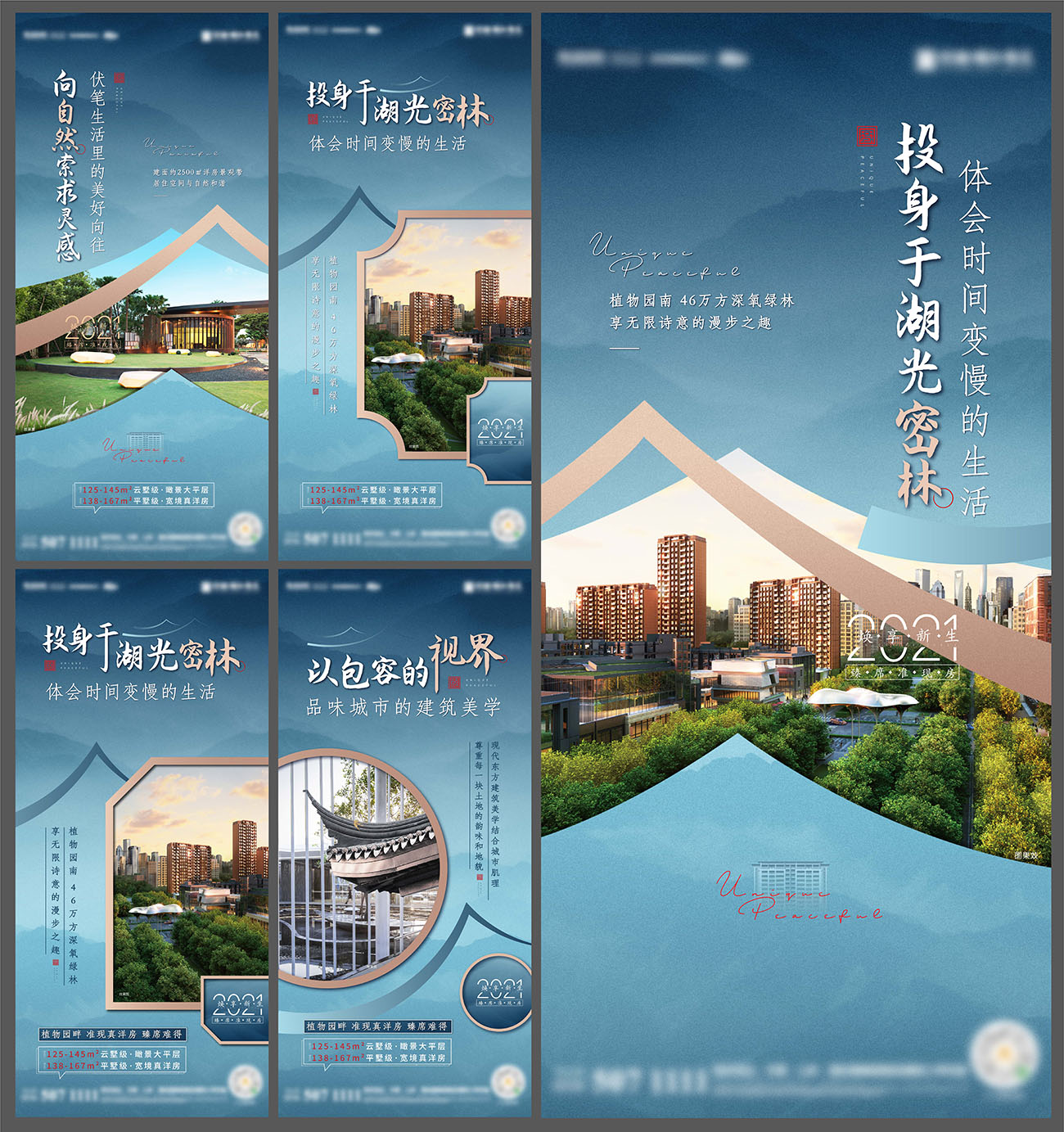 新中式园林绿化花园洋房价值点系列单图AI+PSD源文件插图