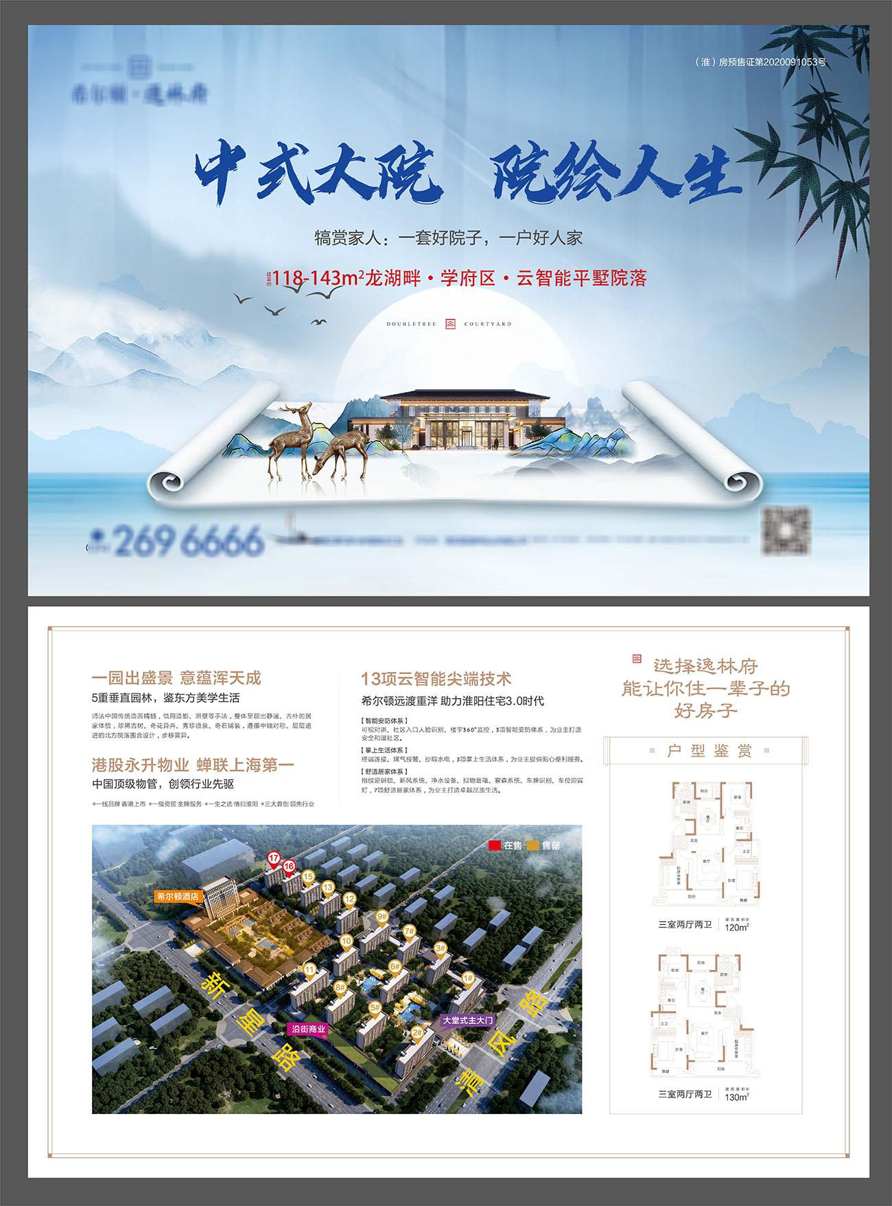 新中式地产住宅DM宣传单页AI+PSD源文件插图