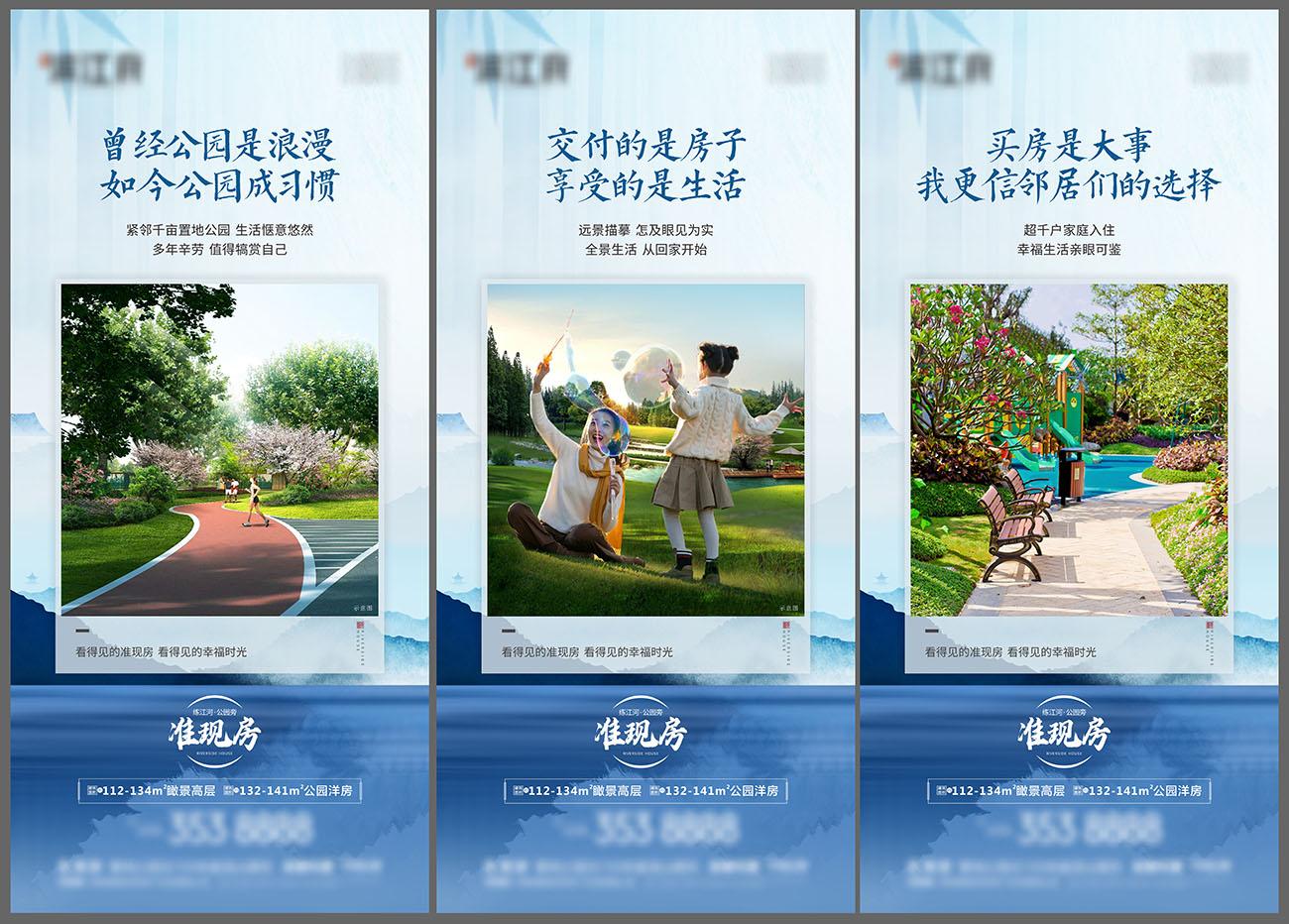新中式地产准现房系列稿CDR源文件插图
